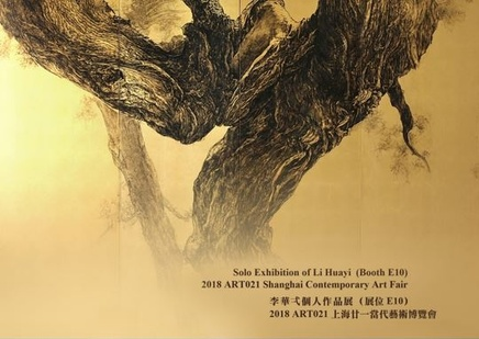 Art021 Shanghai Contemporary Art Fair - Solo Exhibition of Li Huayi