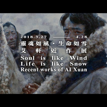 Soul is like wind; life is like snow: Recent Works of Ai Xuan