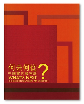 What's Next? Chinese Contemporary Art Exhibition