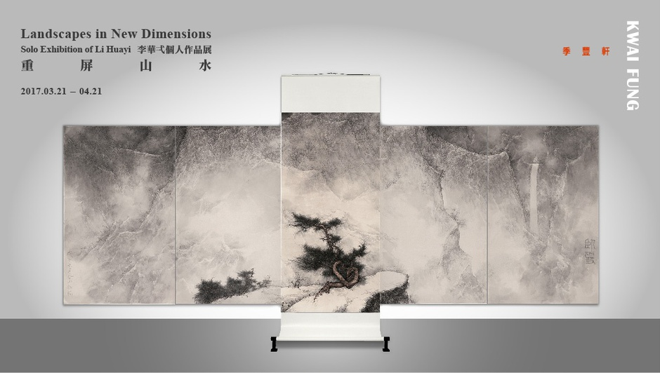 Landscapes in New Dimensions • Li Huayi